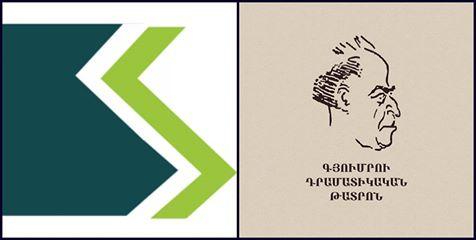 Գյումրու պետական դրամատիկական թատրոնի հետ համագործակցության սկիզբ